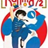 Ranma 1/2 (Vol. 1)