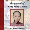 The Journal of Wong Ming-Chung (My Name is America)