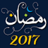 Ramadan Calendar 2017