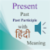 Verbs Hindi