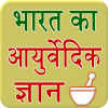 India Home Remedies Hindi