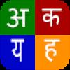 Hindi Typing Keyboard