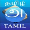 TamilAlphabets2