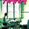 Nana (Vol. 1)