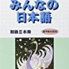 Minna no Nihongo: Bk. 2