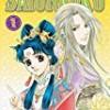 The Story of Saiunkoku Vol. 1