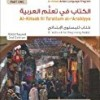 Al-Kitaab Part One