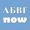 Russian Alphabet Now