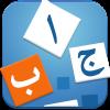 Learn Arabic Language Guide