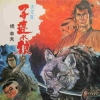 Lone Wolf and Cub (Vol. 1)