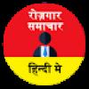Rojgar Samachar App in Hindi - Sarkari Naukri