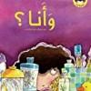 Wa Ana?: And Me? (Zein Series) (Arabic Edition)