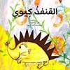 Kiwi: Hedgehog (Arabic Edition)