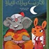 The Hare and the King of Elephants (Arabic Edition)