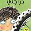 Darrajati: My Bike (Rashid Series) (Arabic Edition)