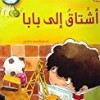 Ashtaq Li Baba: I Miss Dad (Zein Series) (Arabic Edition)