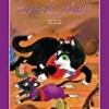 Saidni Ousaiduk (Kalila Wa Dumna Series) (Arabic Edition)