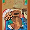 Jarrat Al Samn Wal Asal: The Jar of Honey and Butter
