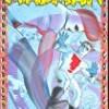 Paranormal Paradise! (Madman Atomic Comics)