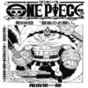 One Last Thing (896 - One Piece)