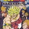 Broly - The Legendary Super Saiyan (Dragon Ball Z)