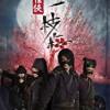 The Vigilantes in Masks