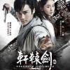 Xuan Yuan Sword: Scar of Sky