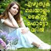 Write Malayalam Text On Photo