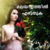 Malayalam Words On Photo