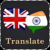 English Telugu Translator