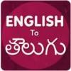 English To Telugu Translator by AllDictionaryApp