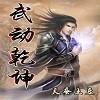 Wu Dong Qian Kun