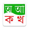 Adarsha Bangla Lipi