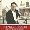 Never Say Never - The Alibaba Founder Jack Ma's Stories