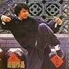 The Legend of Drunken Master