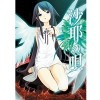 Saya no Uta ~ The Song of Saya