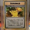 Trophy Pikachu Trainer No. 1