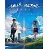 Kimi no Na Wa: Your Name