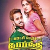 Kutty Movies Collection: 2017