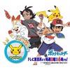 [TRAILER] Pokémon: The Series
