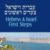 Hebrew and Israel First Steps