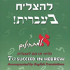 To Succeed in Hebrew - a- Beginner's Level with English Translations