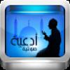 Best Islamic Dua 2018 - MP3