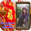 Chinese New Year Photo Frame