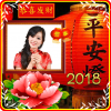 Chinese New Year 2018 Photo Frames