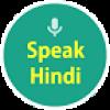 Learn Hindi-Speak!